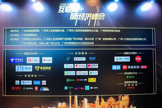 凡科受邀出席2019广州互联网+新经济峰会