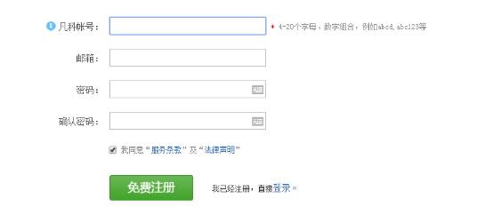 注册微传单平台账号