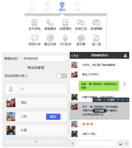 选择微信群聊功能创建微信群聊H5页面