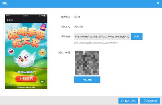 保存H5小游戏,并将H5小游戏发布