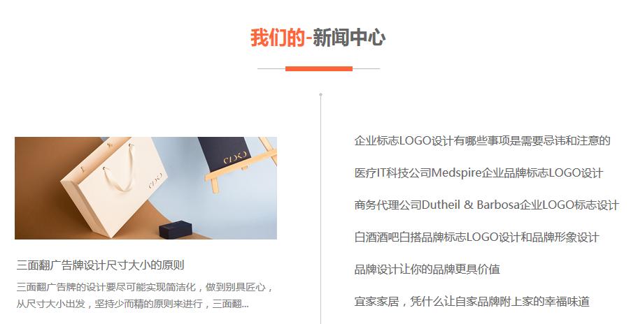 品牌网站规划