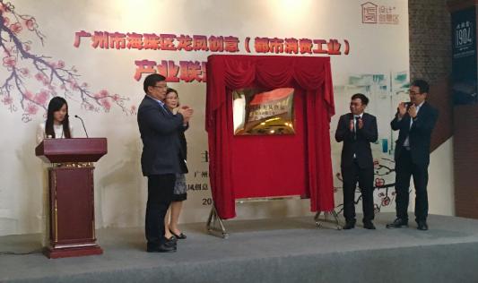 海珠区龙凤创意(都市消费工业)产业联盟揭匾仪式