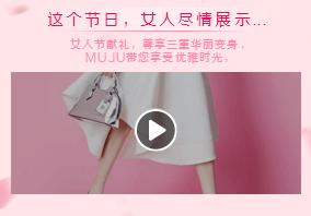 服装促销H5中插入视频的效果