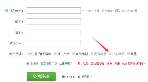 在凡科建站中注册网页制作的账号