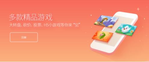 多款趣味微信小游戏推广互动营销