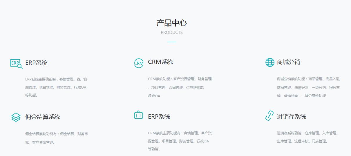企业网站产品介绍
