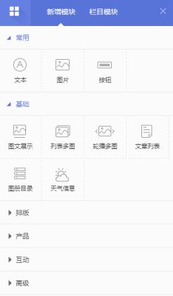 拖曳网站功能即能进行网页制作