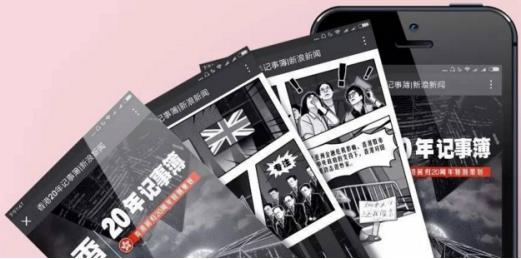 一镜到底H5案例:香港20年记事薄