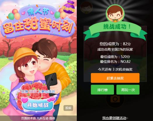 凡科互动制作的情人节微信互动游戏