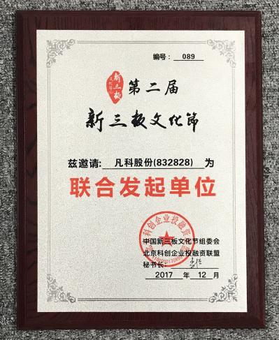 凡科股份受邀成为第二届新三板文化节联合发起单位