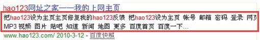 没有描述的hao123