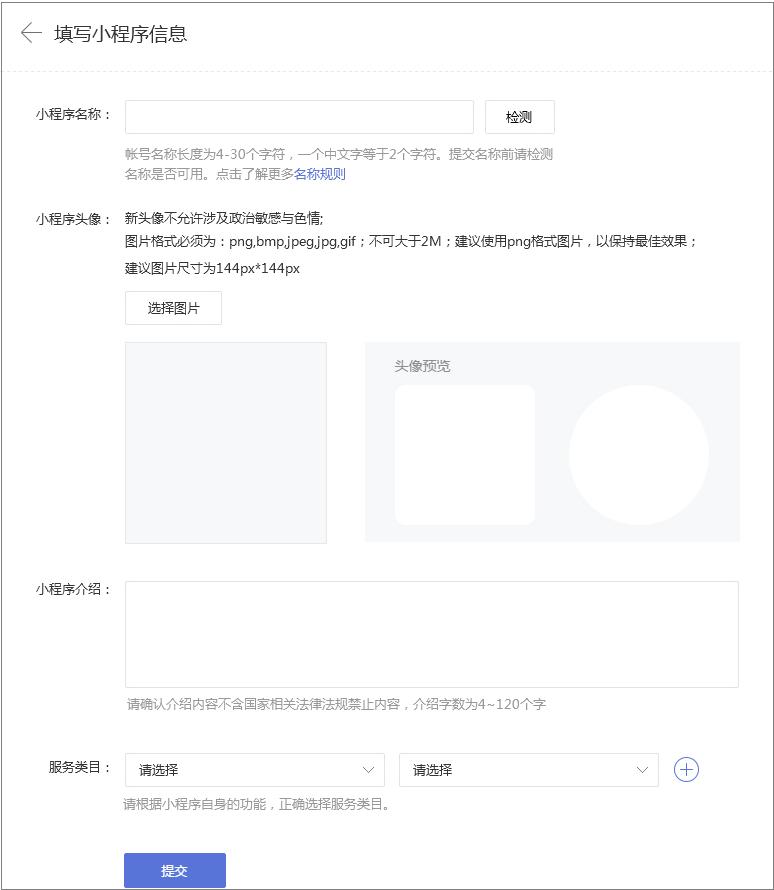 小程序注册信息填写