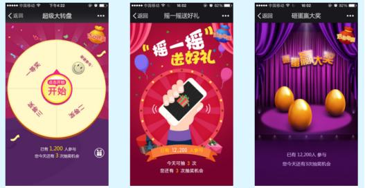 微营销中各种抽奖游戏应用