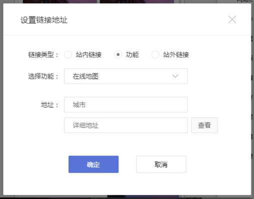 链接控件服务项支持独立设置