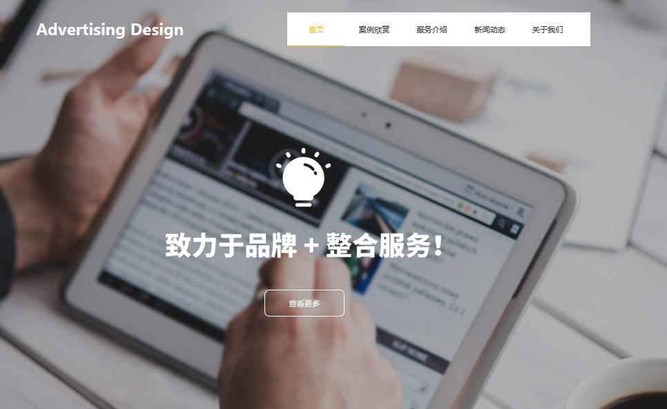 网站模板导航设计