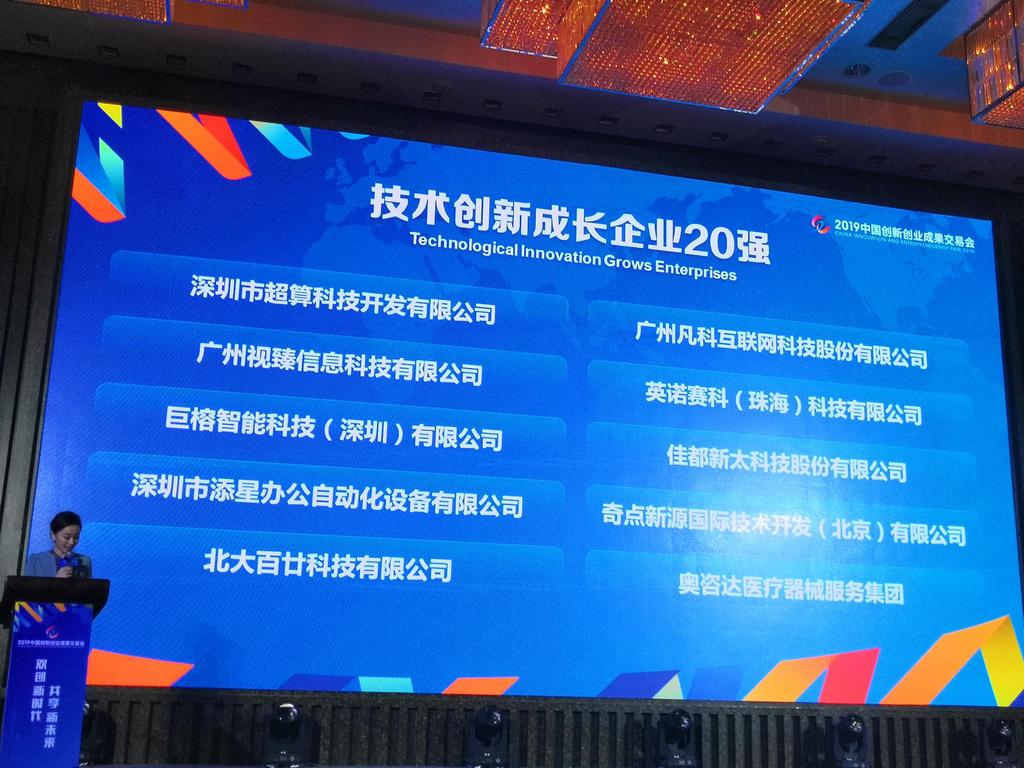 """凡科網亮相2019創交會:入選""""技術創新成長企業20強"""""""