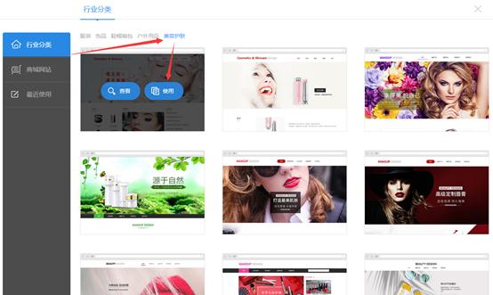 选择合适的网站模板