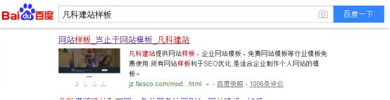 百度搜索引擎对凡科建站样板网页动态URL的收录结果
