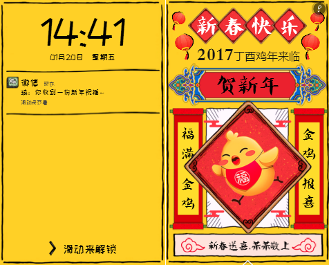 H5新年贺卡
