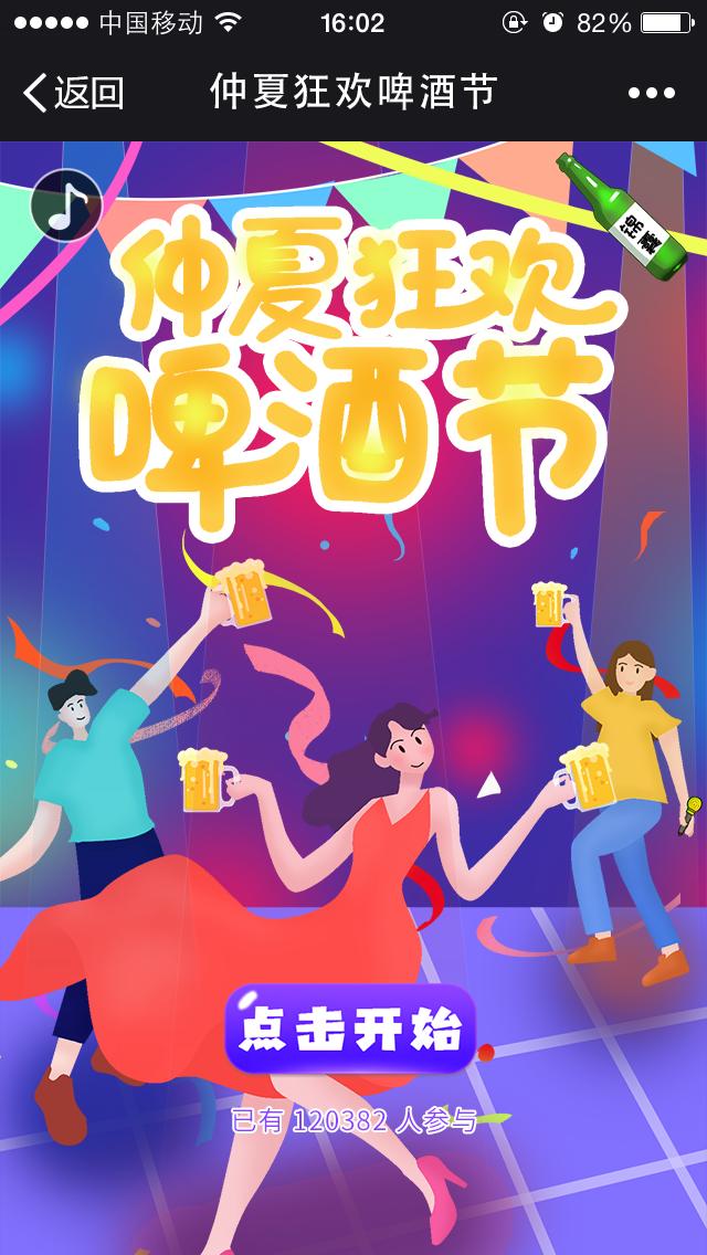 仲夏狂欢啤酒节