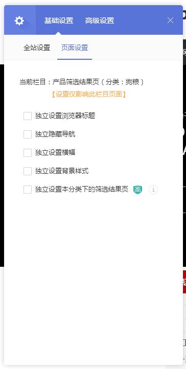 独立设置产品、文章、图册筛选结果页
