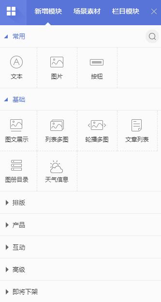 网站模板中的模块页面