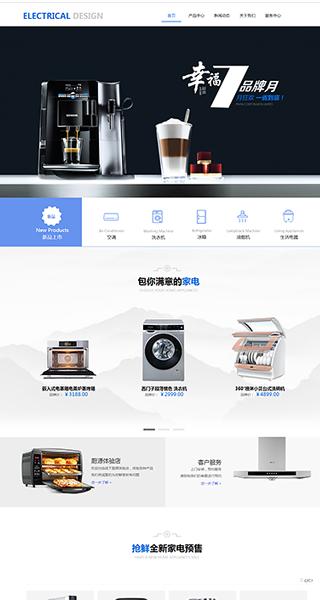 电器网站建设 制作电器网站 数码、家具、家居百货网页设计