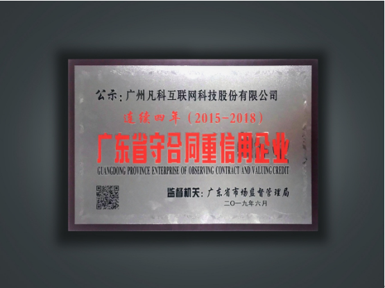 """凡科連續4年獲得""""廣東省守合同重信用企業""""廣東省守合同重信用企業"""