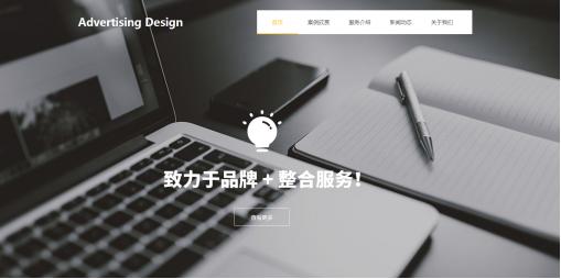 企业网站示例