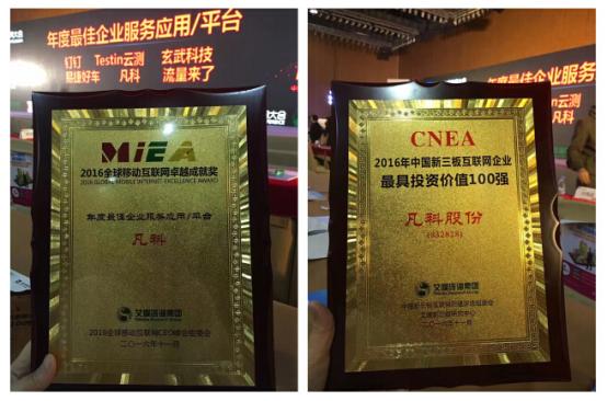 凡科在广东互联网大会上斩获两大奖项