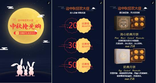 中秋节产品宣传H5页面
