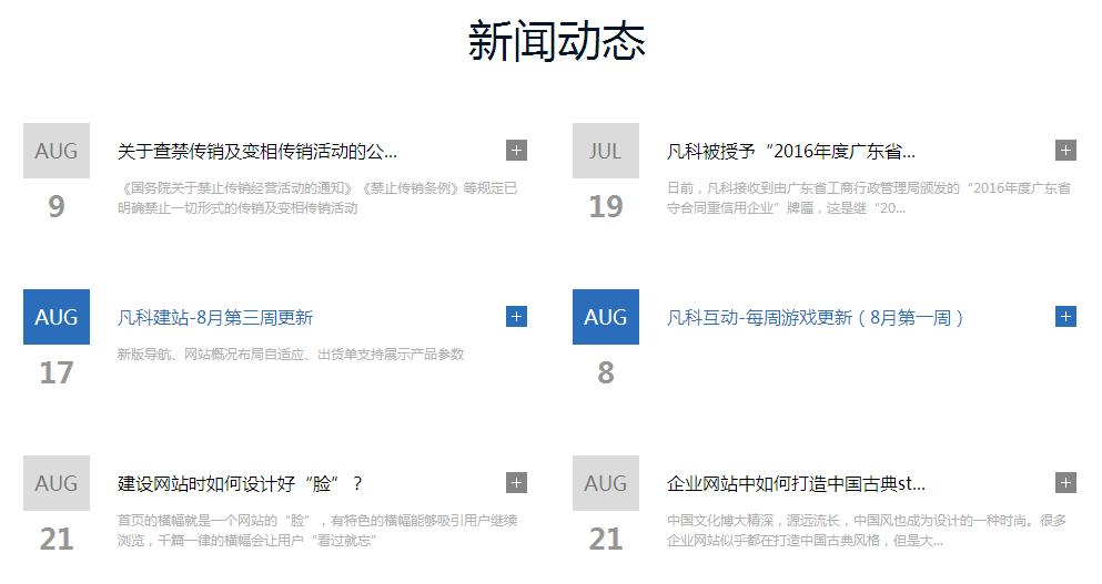 网站首页新闻动态版块示例
