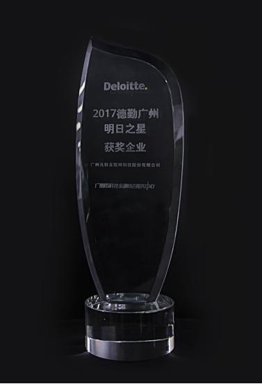 凡科荣获2017德勤-广州明日之星