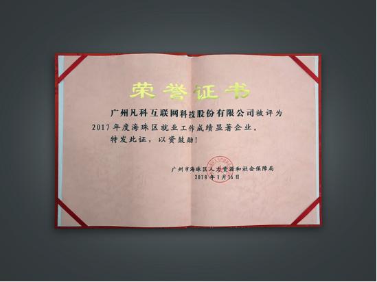 凡科荣获2017年度海珠区就业工作成绩显著企业荣誉证书