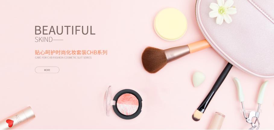 美妆企业官网网站