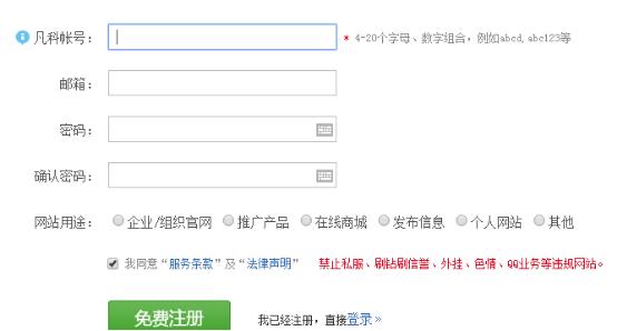填写免费空间申请的相关注册资料