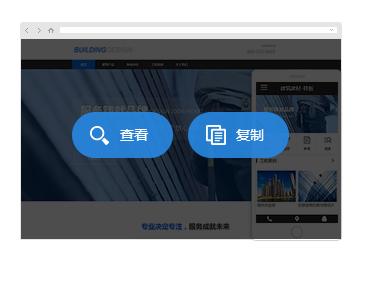 复制网站模板