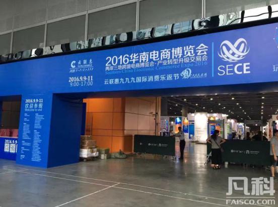 2016华南电商博览会现场
