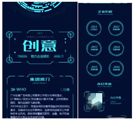 企业宣传微传单H5长页面
