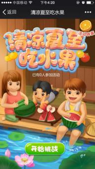 微信小游戏:清凉夏至吃水果
