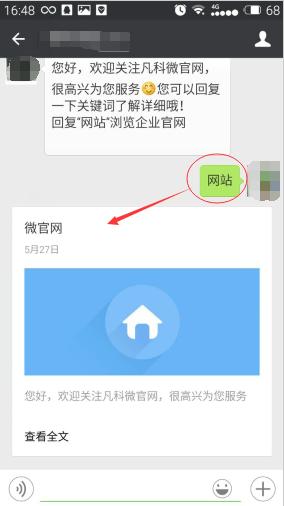 微信网站的设置