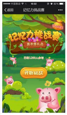 H5小游戏记忆力挑战赛