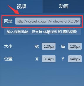 将视频链接网址粘贴到微传单H5制作界面上的视频的网址上