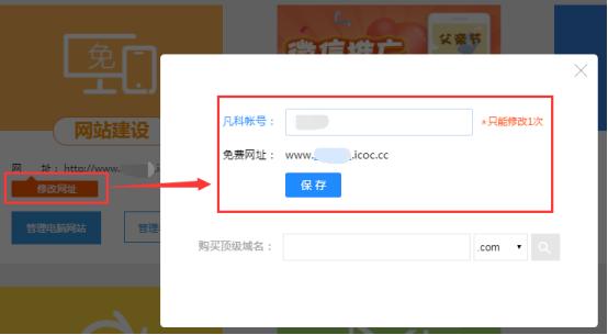 免费网站域名修改