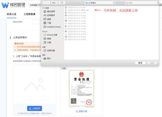 网站域名实名认证