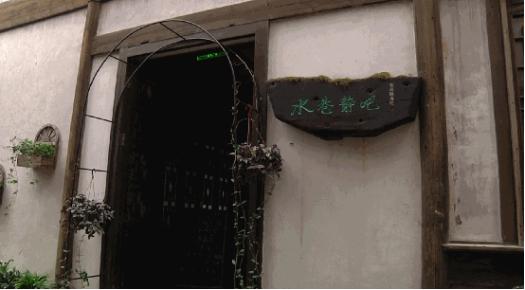 乌镇咖荟——水巷静吧