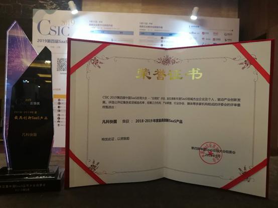 凡科快圖榮獲2019云領獎年度創新SaaS產品獎