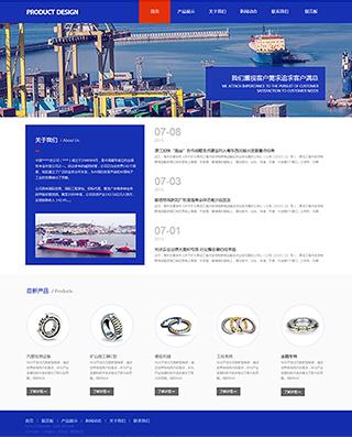 贸易网站建设 制作贸易网站 金融、运输、工商服务网页制作