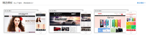 凡科自助建站提供的免费网站模板