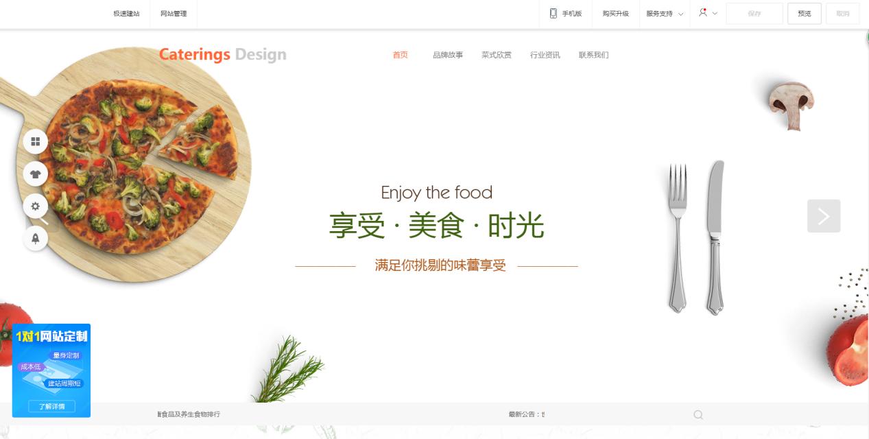美食行业网站模板